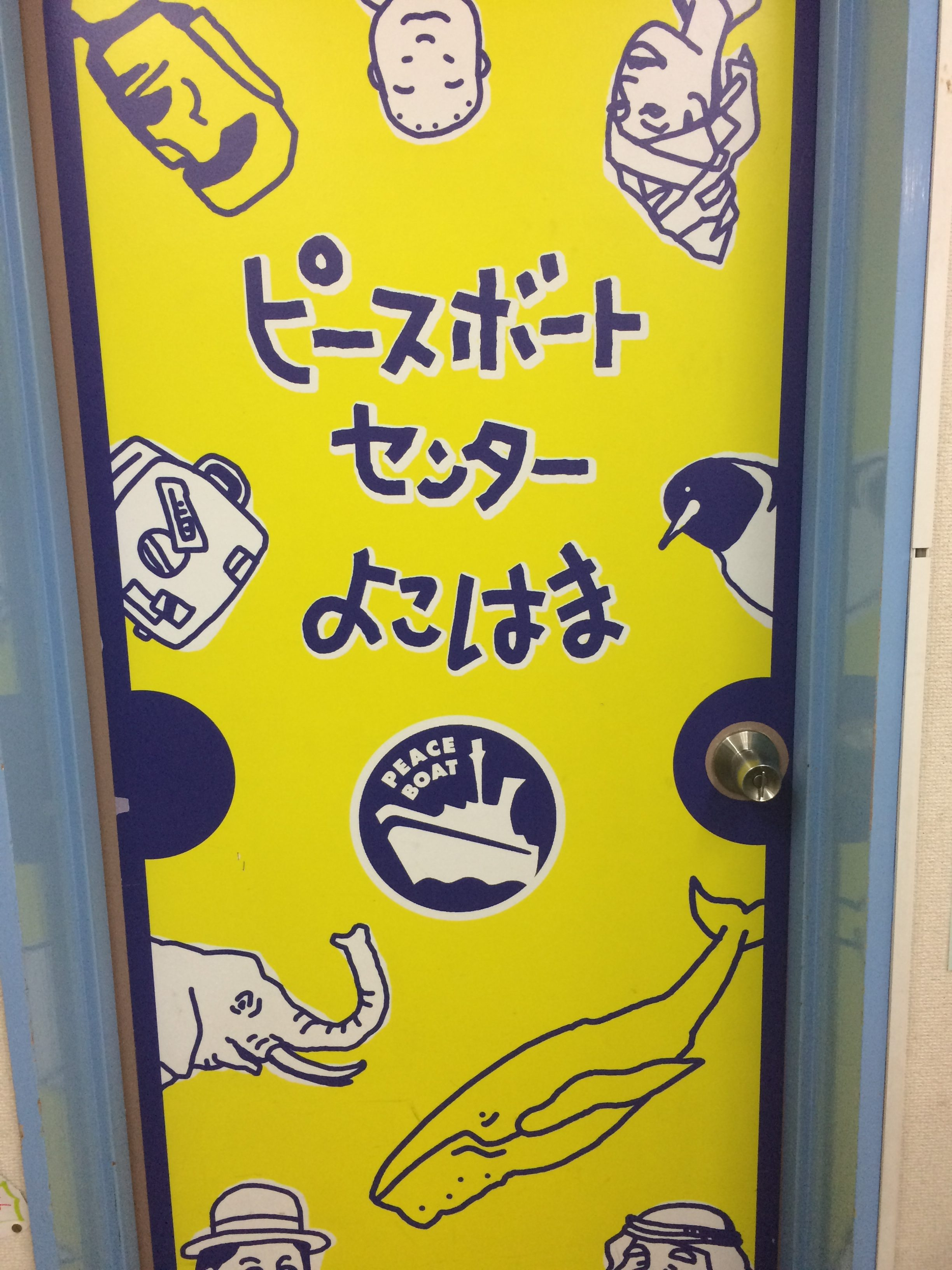 横浜ピースボートセンター