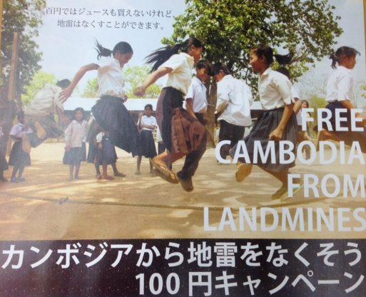 「P-MAC」ピースボートとカンボジア