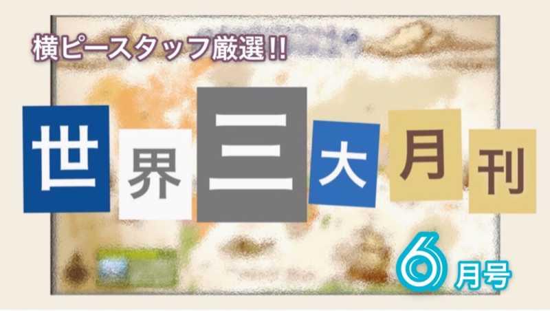 🎊横浜スタッフ厳選!世界三大月刊、配信スタート!①🎊