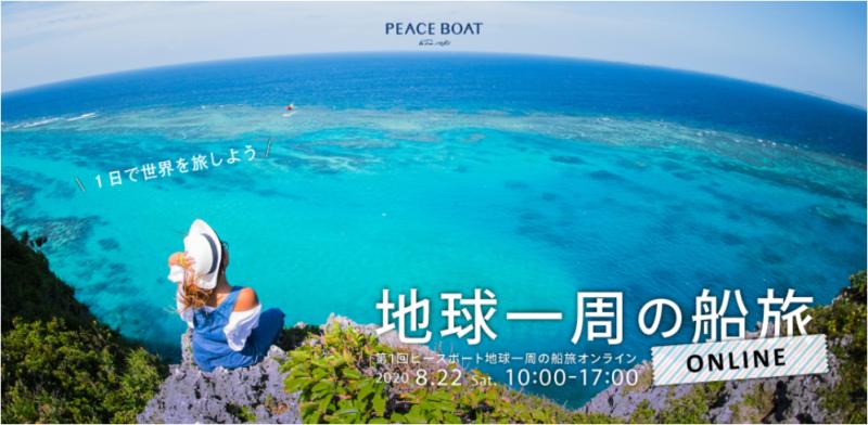 「第1回ピースボート地球一周の船旅オンライン」開催決定!!