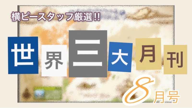 横ピースタッフ厳選!世界三大月刊③