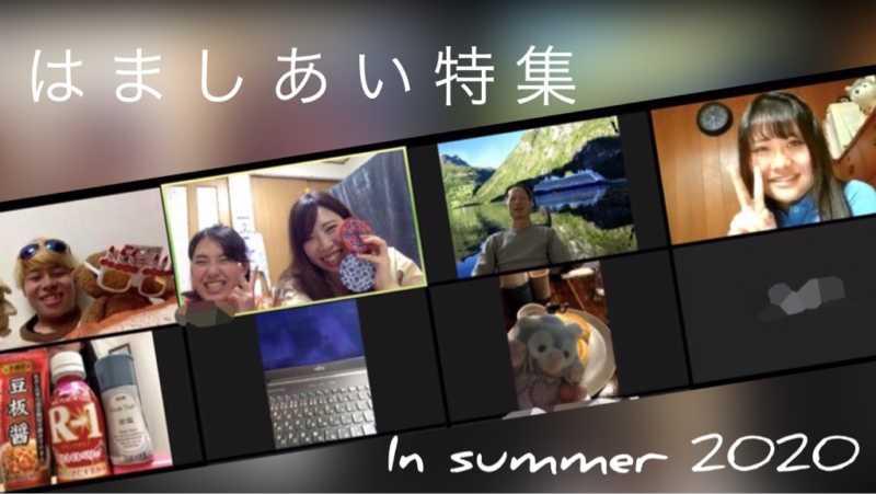 振り返り!🌴横浜、夏のはましあい特集🌴