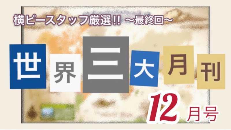 横ピースタッフ厳選!世界三大月刊⑤(最終回)