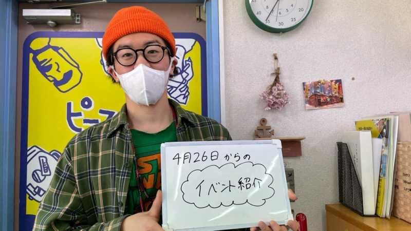 4/26週 今週のイベント紹介