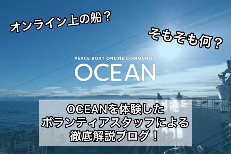 ピースボートの第二の船!?オンラインコミュニティ「OCEAN」を徹底解説!