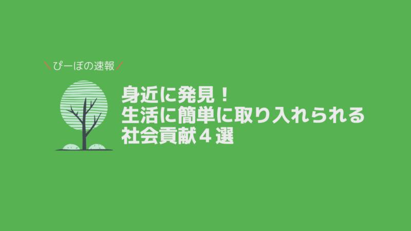 ぴーぼの主催のソーシャルサービス紹介イベントが行われました!(後編)