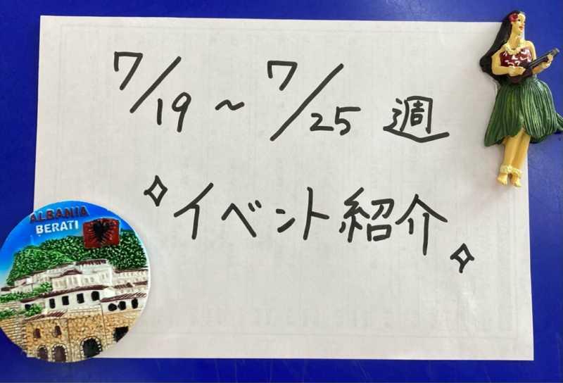 7/19週 今週のイベント紹介!