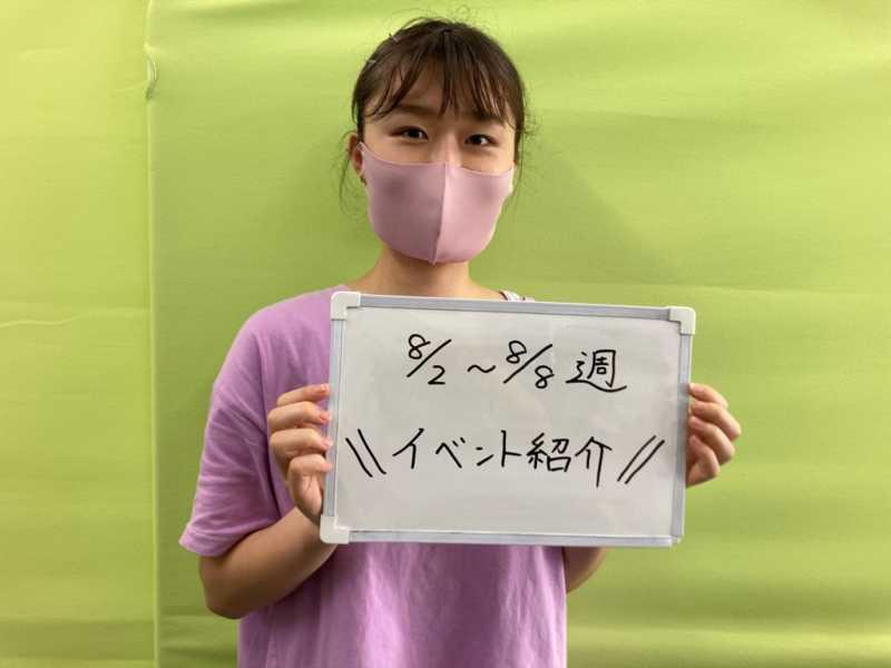 8/2週 今週のイベント紹介!
