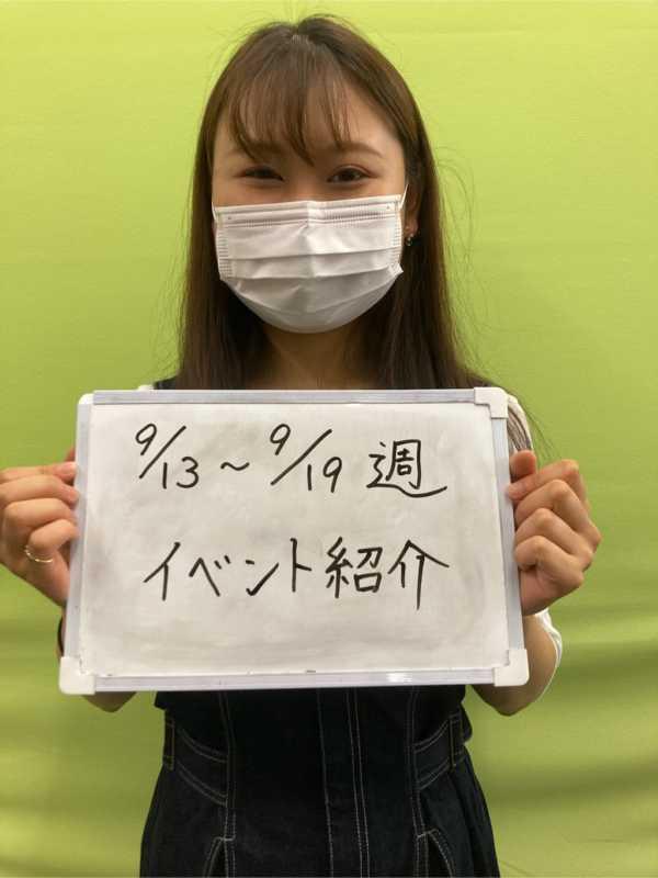 9/13週 今週のイベント紹介!