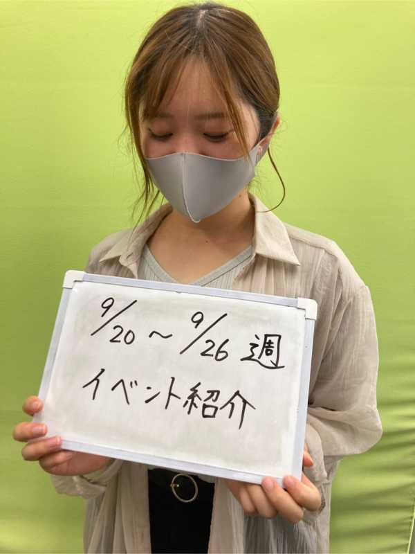 9/20週 今週のイベント紹介!